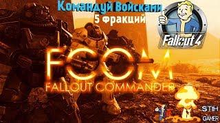 Fallout 4 FCOM Стань Главой 5 Фракций