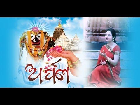 Odia Devotional Song - Aau Thare Tume | Jagannath Bhajan | Sailabhama
