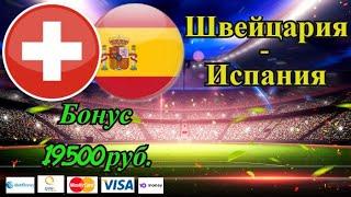 Швейцария Испания Прогноз на Евро 2020 Футбол 2 07 2021