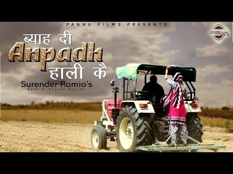 ब्याह दी अनपढ़ हाली कै || Superhit Haryanvi Song 2018 || Surender Romio || Pannu Films