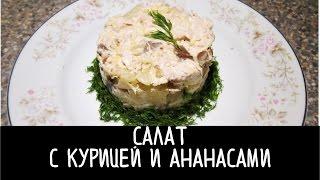 Салат с курицей и ананасами МАДЕМУАЗЕЛЬ