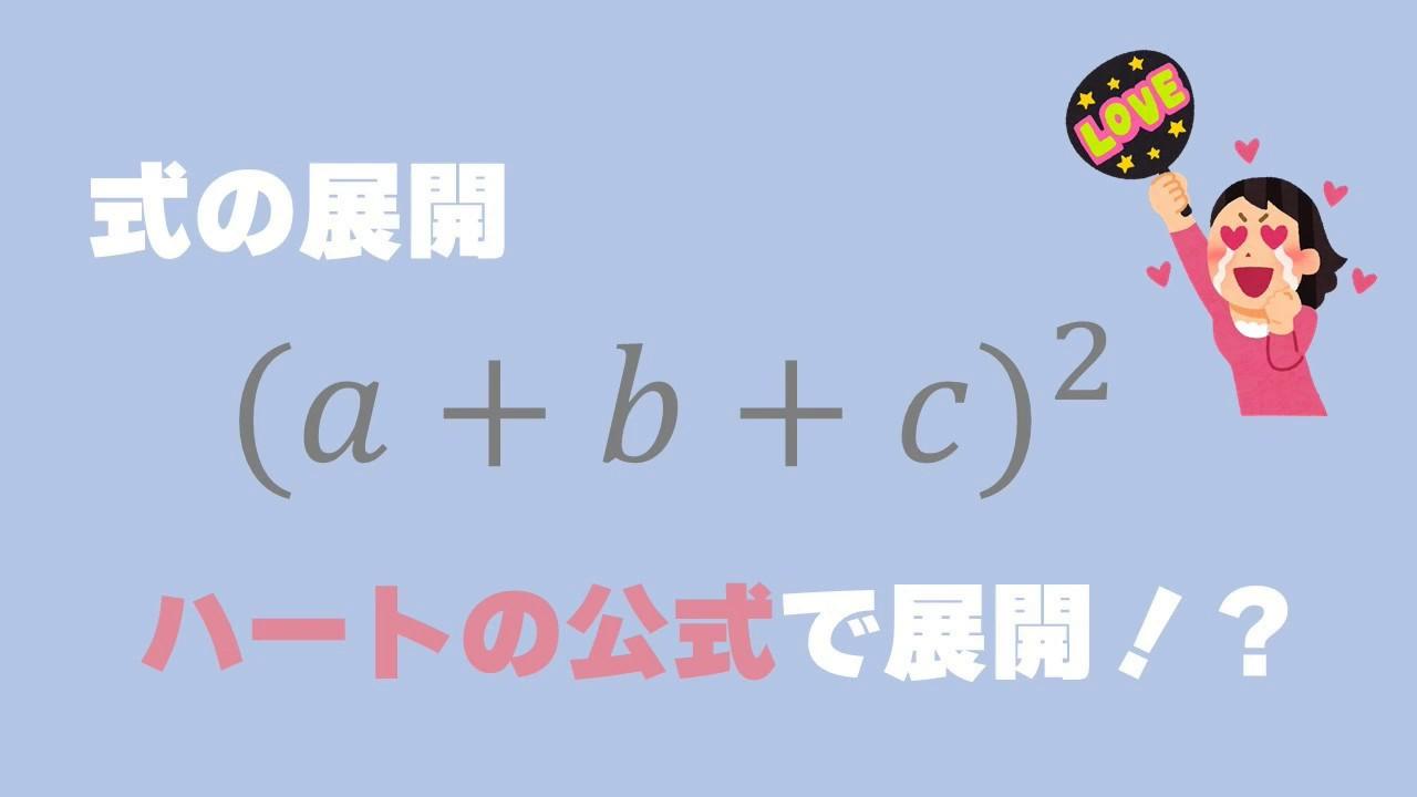 数学Ⅰ】(a+b+c)二乗の展開公式は?問題の解き方は徹底解説! | 数スタ