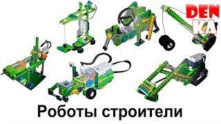 Модели роботов-строителей из Lego Education WeDo | Винахідник | Робототехника 2.0 - часть 6