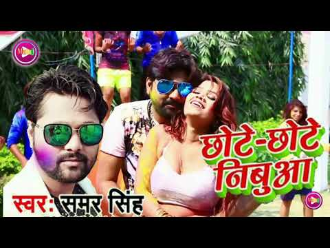Chhote Chhote Gol Gol ka ha ( Samar Singh ) new Bhojpuri super hit hot song 2018 DJ mix