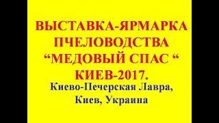 Пчеловоды Украины на Ярмарке Мёда в Киево-Печерской Лавре 2017