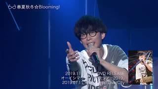 2019.11.6発売のDVD、オーイシマサヨシの「仮歌ツアー2019」のダイジェスト映像。
