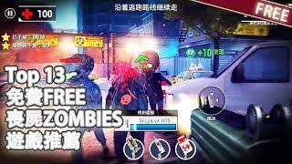 Top 13 免費FREE殭屍/喪屍ZOMBIE遊戲推薦!  Android u0026 iOS手遊推薦!(Part 2)