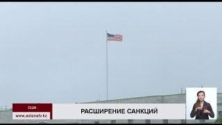 Вашингтон расширил санкции в отношении 27 россиян и 6 юрлиц за вмешательство в выборы 2016 года