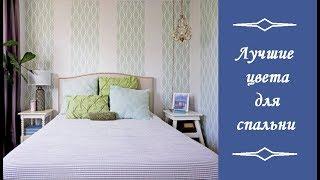 🏠 Лучшие цвета для спальни