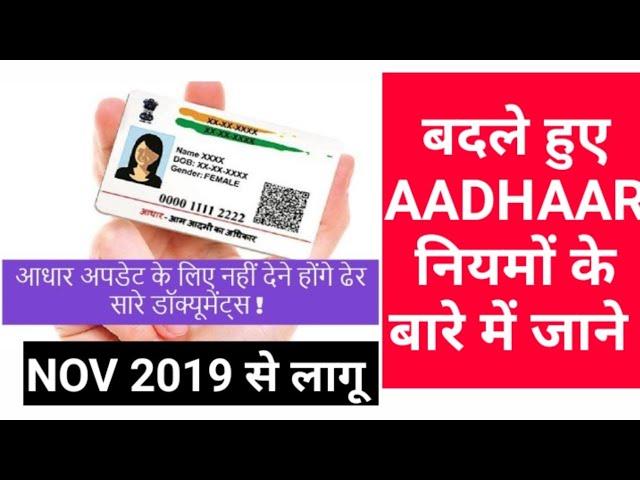 AADHAAR CARD NEW RULE NOV 2019 - बदले हुए AADHAAR नियमों के बारे में जाने