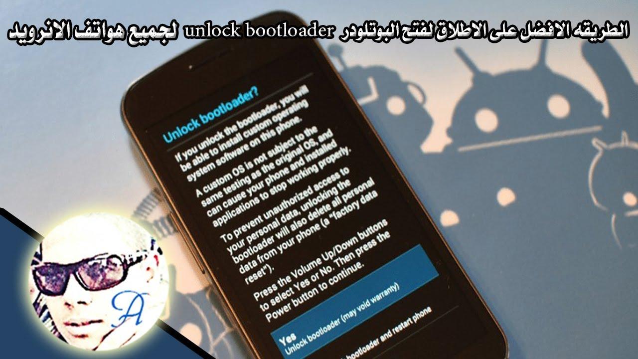 الطريقه الافضل على الاطلاق لفتح البوتلودر unlock bootloader لجميع الهواتف!!!