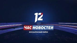 Выпуск новостей от 01.09