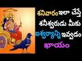Shri Sahneshwar Pooja Tips to Become Wealthy | Shani Dev | Mantras for Wealth | Telugu Poster