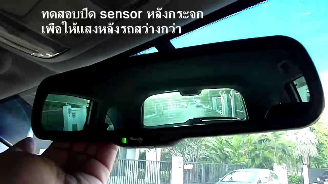 กระจกมองหลังตัดแสงอัตโนมัติ Autoicon Youtube