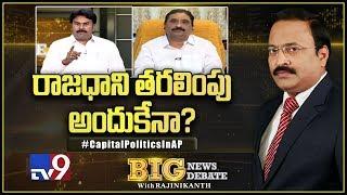 Big News Big Debate: చంద్రబాబు అమరావతిని గెజిట్ లో ఎందుకు పెట్టలేదు?: Ravichandra