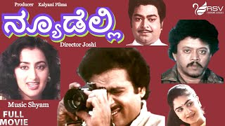 New Delhi-ನ್ಯೂಡೆಲ್ಲಿ   Full Movie   Ambarish   Sumalatha   Political Movie