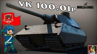 World of Tanks - VK 100.01 p