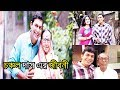 চঞ্চল চৌধুরীর (চঞ্চল দাস ) জীবনী !  Bangladeshi actor chanchal chowdhury biography