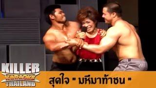 "Killer Karaoke Thailand - สุดใจ ""มหึมาท้าชน"" 05-08-13"