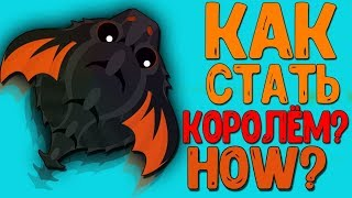 mope.io КАК СТАТЬ КОРОЛЁМ? How to become a KING DRAGON?