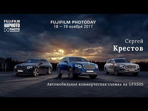 Fujifilm Photoday Moscow. Сергей Крестов: Автомобильная коммерческая съемка на GFX50S