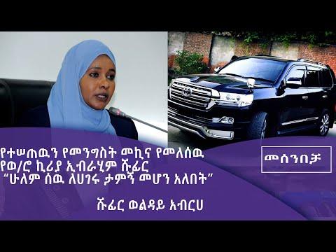 የተሠጠዉን የመንግስት መኪና  የመለሰዉ የወ/ሮ ኪሪያ ኢብራሂም ሹፊር በመሰንበቻ ፕሮግራም  Fm Addis 97.1