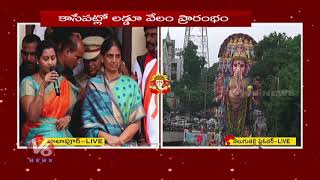 Ranga Reddy Chairperson Anitha Reddy Speech At Balapur Ganesh Laddu Auction
