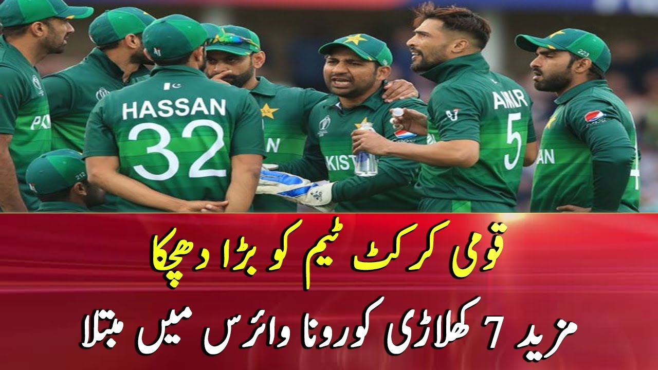 Breaking News: 7 Pakistan Cricket players test positive for Covid-19
