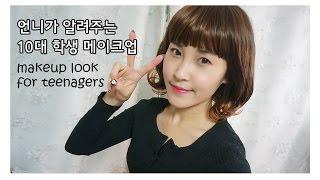 학생 메이크업, 10대메이크업 (로드샵 메이크업) KOREAN TEENAGE MAKEUP (ENGSUB)