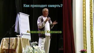 предвестники смерти человека . Как приходит смерть? Александр Хакимов