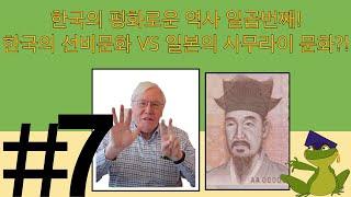 한국의 평화로운 역사 일곱번째! 한국의 선비문화 VS …