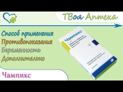 Чампикс (Активное вещество варениклин) показания, описание, отзывы