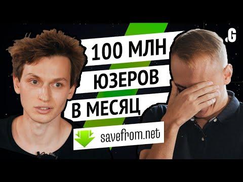 Сайт из ТОП-200 в мире по трафику и 100 млн пользователей в месяц. // SaveFrom.net