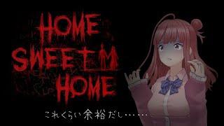 【Home Sweet Home】夏の終わりに最恐のホラーゲーム【春歌みこと/ウタゴエ放送部】