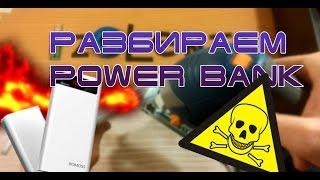 Что внутри? Power Bank Romoss sense 6P. Как разобрать?