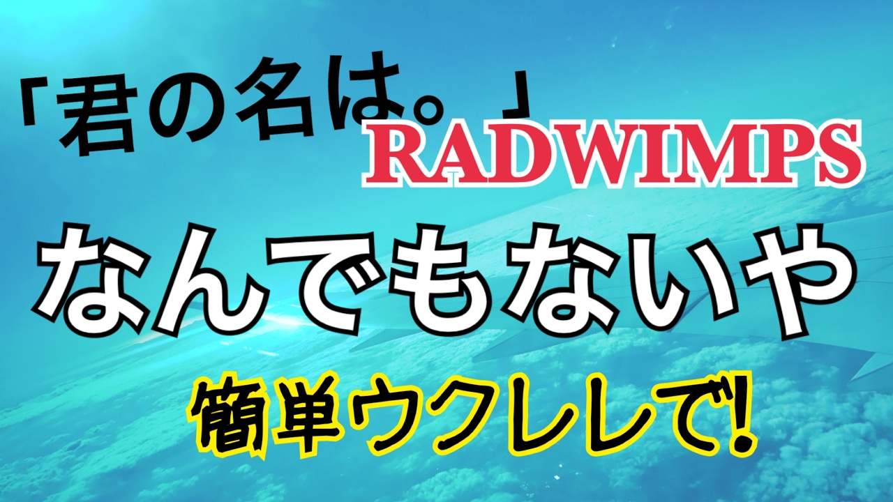 なんでもないや / RADWIMPS(君の名は。)ウクレレ超かんたん版【コード&レッスン付】GAZZLELE