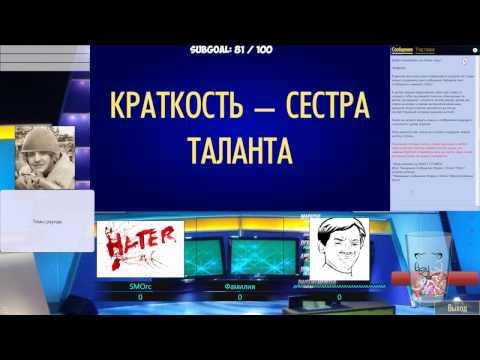 Своя Игра с Бандой (5 Января) ●Twitch.tv/beastqt