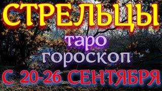 ГОРОСКОП СТРЕЛЬЦЫ С 20 ПО 26 СЕНТЯБРЯ НА НЕДЕЛЮ...