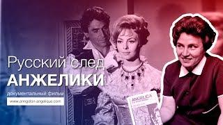 Русский след «Анжелики». Документальный фильм
