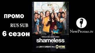 Бесстыжие (Бесстыдники) / Shameless 6 сезон RUS SUB (Промо)