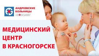 видео стоматология в красногорске