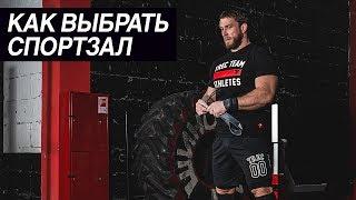 Как правильно выбрать спортзал | Дмитрий Клоков