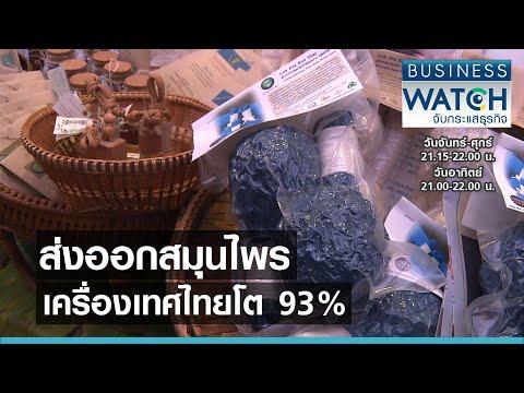 ส่งออกสมุนไพร-เครื่องเทศไทยโต 93% I BUSINESS WATCH I 25-05-2564