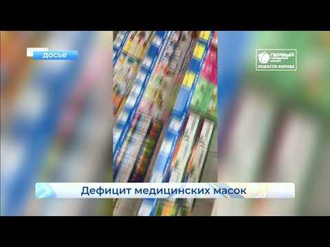 Нехватка медицинских масок  Новости Кирова  13 03 2020