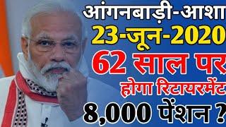 आशा-आंगनबाड़ी/23-जून-2020/मानदेय प्रमुख खाबरें/Anganwadi-Asha Salary News Today ?