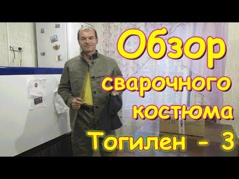Обзор сварочного костюма - Тогилен 3 - (06.19) Семья Бровченко.