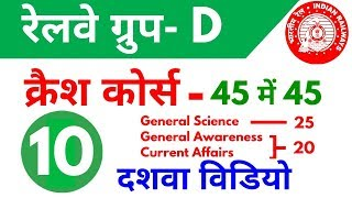 Railway Group D क्रैश कोर्स - 10th video   General Science, General awareness and Current