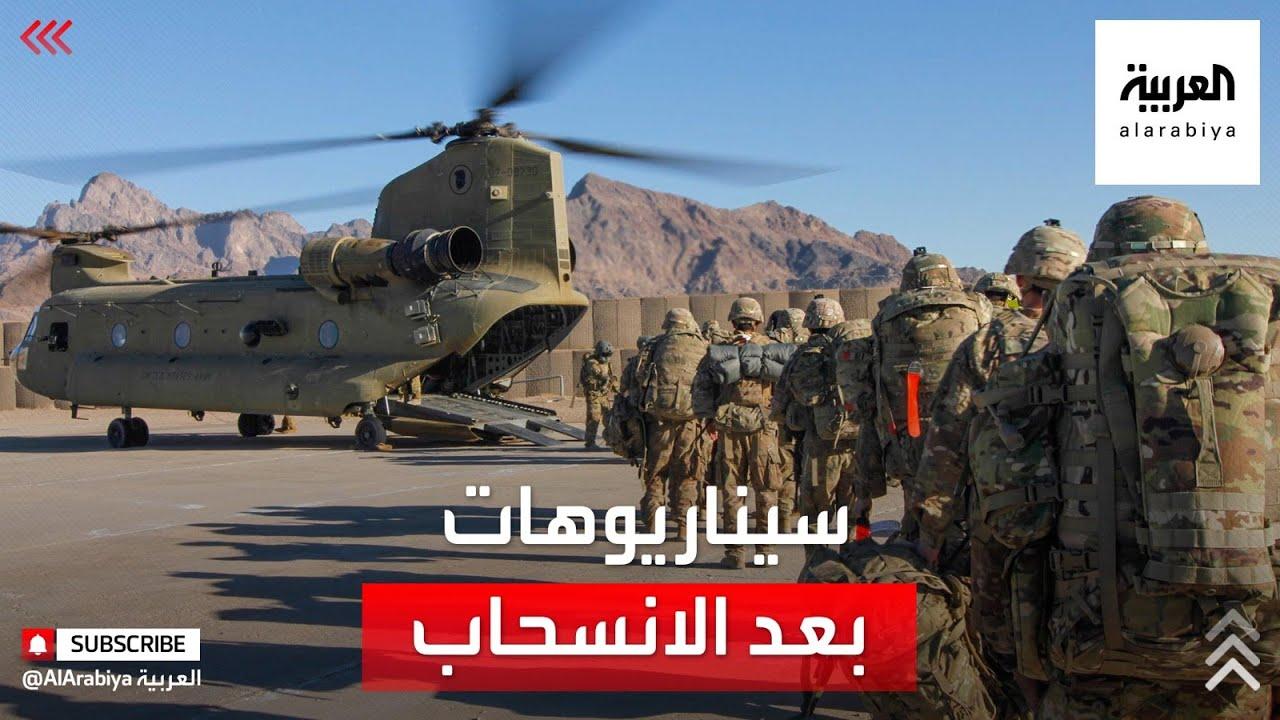 ما السيناريوهات المطروحة بعد الانسحاب الأميركي من أفغانستان؟  - نشر قبل 2 ساعة