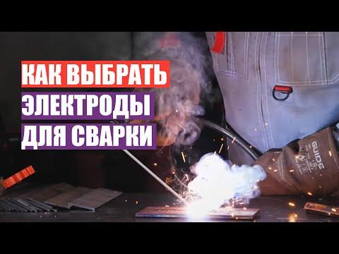Электроды Fubag FB 3