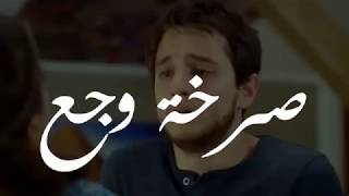 صرخة وجع - مع كلمات حزينه